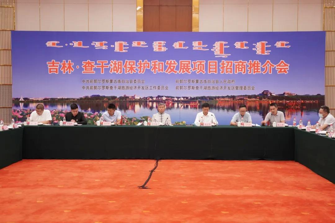 吉林·查干湖保护和发展项目招商推介会走进浙江