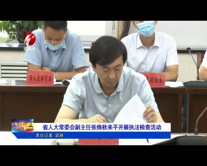 省人大常委会副主任张焕秋来平开展执法检查活动