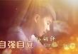 少年强则国强 | 2019年度四平市《新时代好少年》先进事迹发布会近期播出!敬请期待!