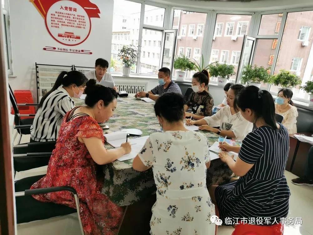 市退役军人事务局集中学习《中华人民共和国公职人员政务处分法》