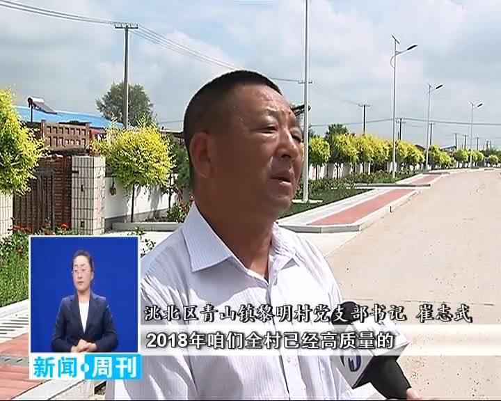 2020.8.16 白城新闻周刊