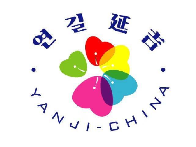【快讯】图们举办第四届军警地专场青年干部联谊主题实践活动