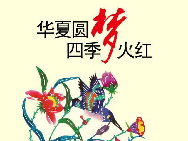 华夏圆梦 四季火红
