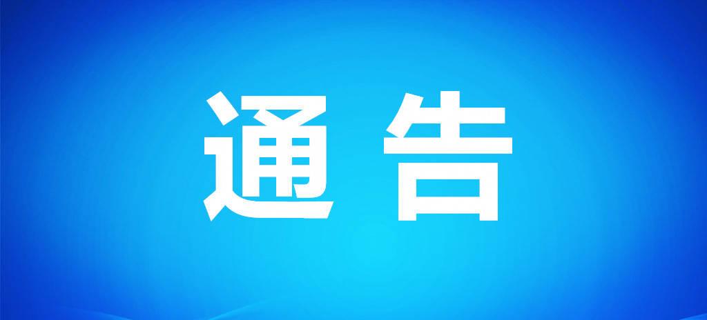 关于做好云南省瑞丽市来(返)前人员排查管控工作的通知