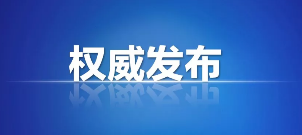 吉林省委召开常委会议