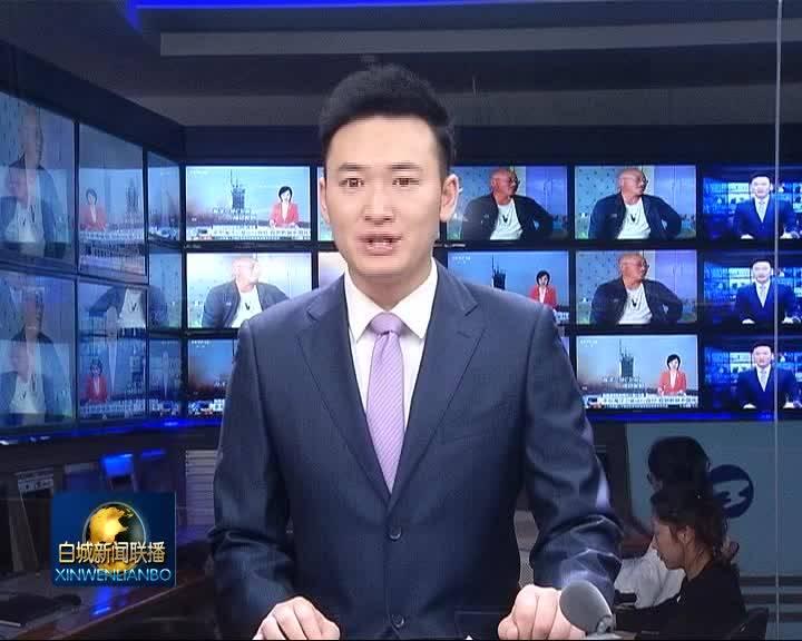2020.9.21 白城新闻联播