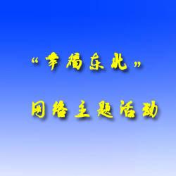 """""""幸福东北""""网络主题活动"""