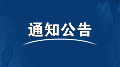 """关于""""国庆节""""期间对303线、丹阿线实施部分车辆交通管制的通告"""