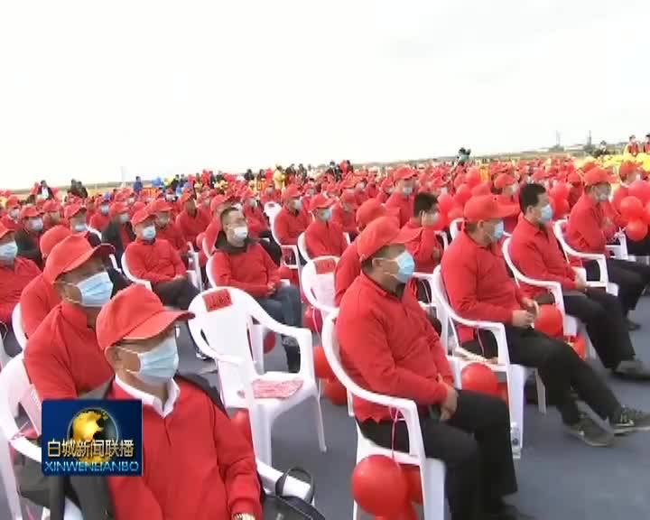 吉林•白城2020年中国农民丰收节开幕