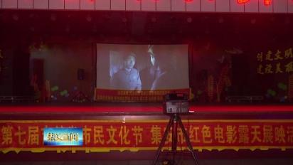 集安市委宣传部开展红色电影露天展映活动
