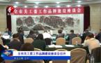 四平市关工委工作品牌建设座谈会召开