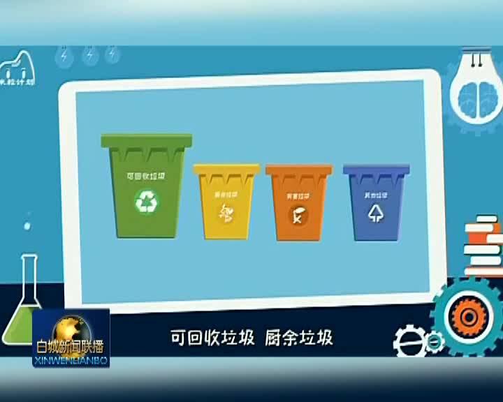 生活垃圾该如何分类