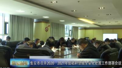 集安市召开2020—2021年度秸秆禁烧全量化处置工作部署会议