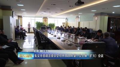 集安市委政法委员会召开2020年第三次全体(扩大)会议