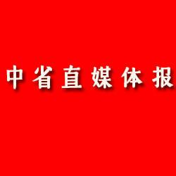 中省直媒体报道