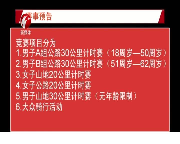 第25届四平市公路自行车锦标赛赛事预告
