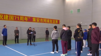 """集安市举办""""庆祝新中国成立71周年""""网球友谊赛"""