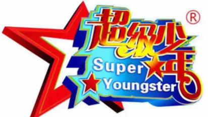 电台少儿栏目《超级少年》9月23日