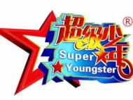 电台少儿栏目《超级少年》10月1日