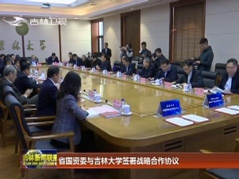 省国资委与吉林大学签署战略合作协议