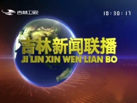 吉林新闻联播_2020-10-21