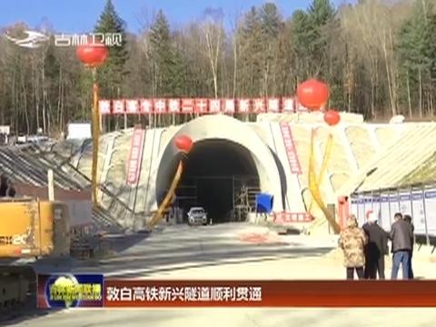 敦白高铁新兴隧道顺利贯通