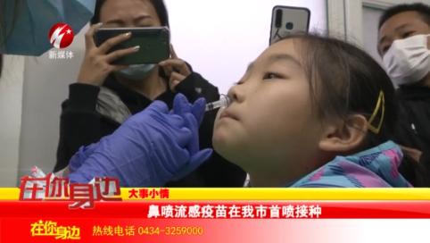 鼻喷流感疫苗在我市首喷接种