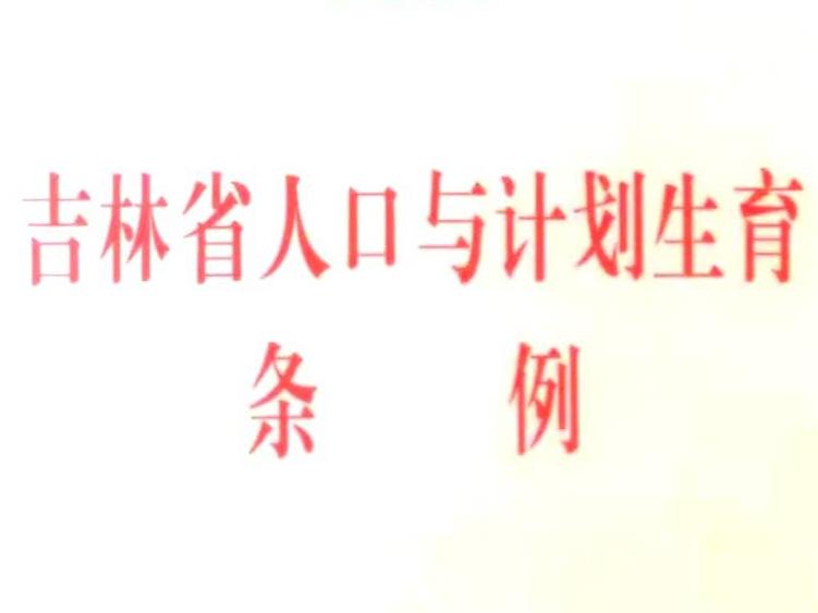 吉林省人口与计划生育条例