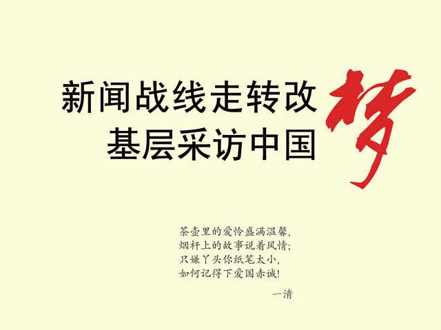 新闻战线走转改 基层采访中国梦