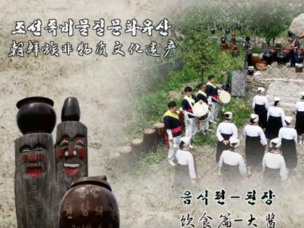 【视频】美丽中国·鲜到延边!非遗酱香飘万家!