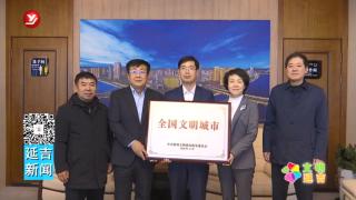 洪庆从北京捧回全国文明城市奖牌
