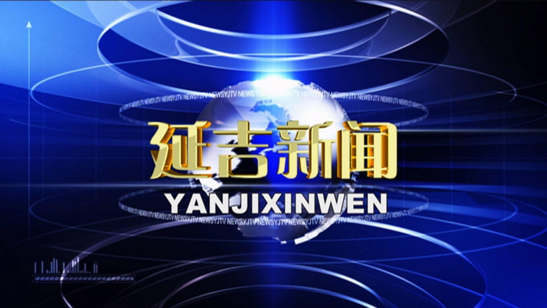 2020. 11. 23 延吉新闻