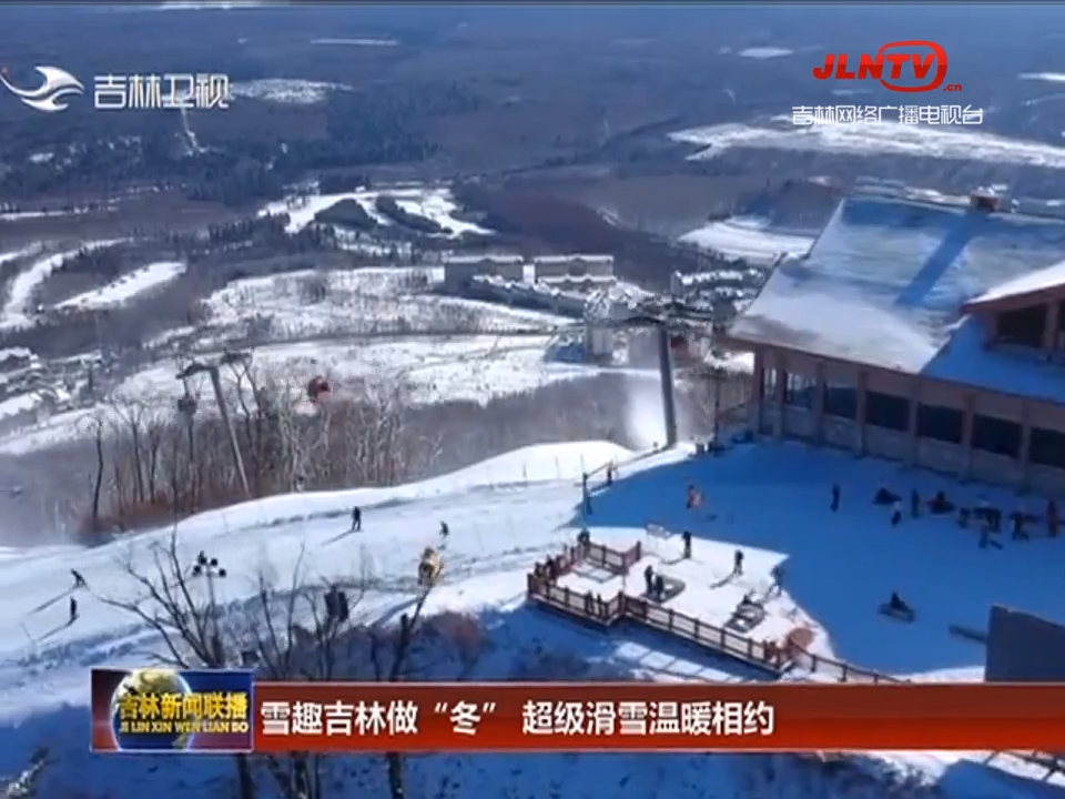 """雪趣吉林做""""冬""""  超级滑雪温暖相约"""