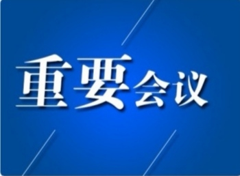 吉林省委常委会议暨省疫情防控领导小组会议召开