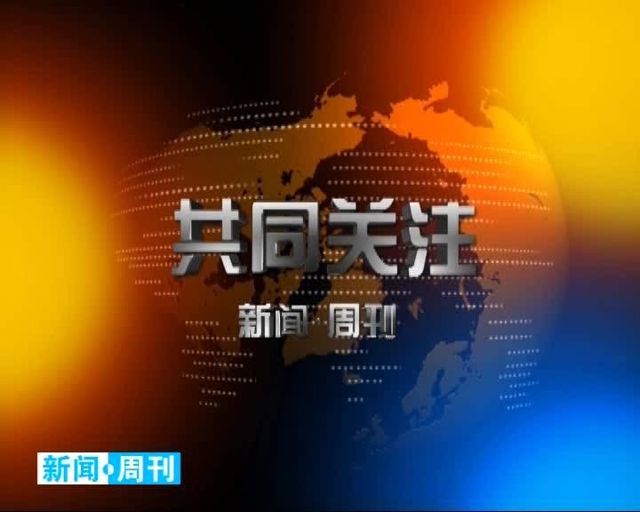 2020.11.29 白城新闻周刊
