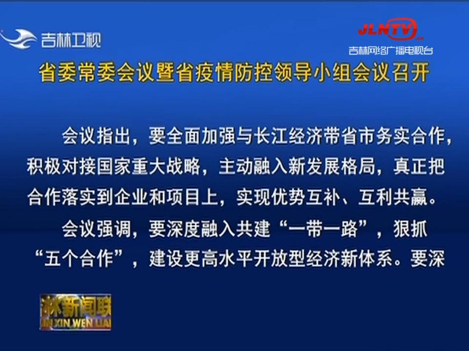 省委常委会议暨省疫情防控领导小组会议召开