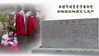 【视频】美丽中国·鲜到延边!山泉祭、流头节,载歌载舞祈丰收!