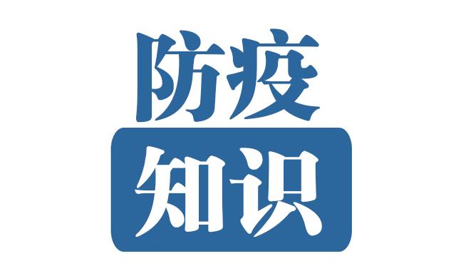 秋冬季疫情防控篇(一)