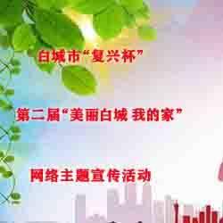 """白城市""""复兴杯""""第二届""""美丽白城•我的家""""网络主题宣传活动"""