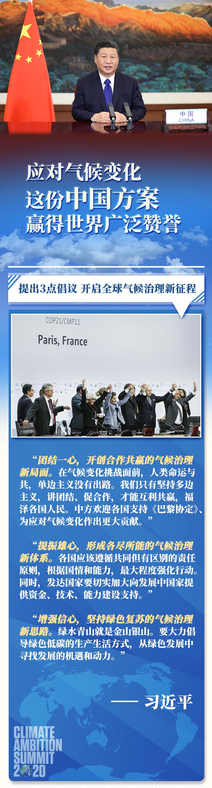 第一报道 | 应对气候变化 这份中国方案赢得世界广泛赞誉