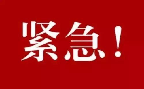 松原市疫情防控领导小组办公室发布紧急提示
