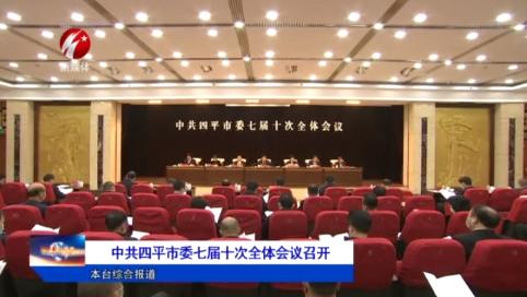 中共四平市委七届十次全体会议召开