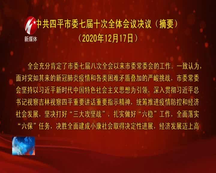 中共四平市委七届十次全体会议决议(摘要)