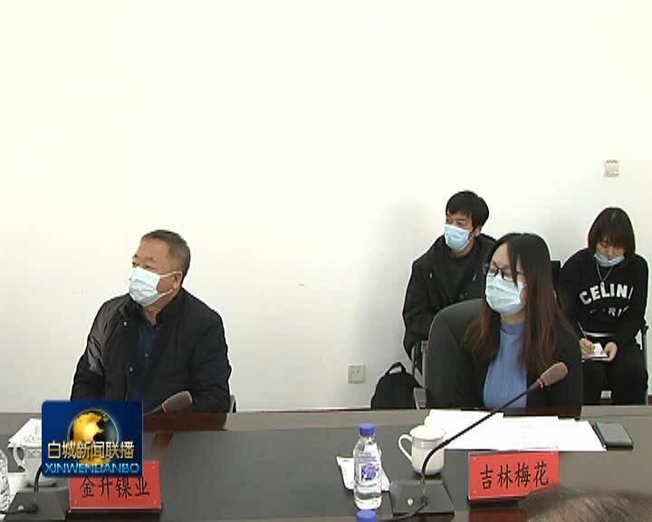 李明伟到白城工业园区宣讲党的十九届五中全会精神