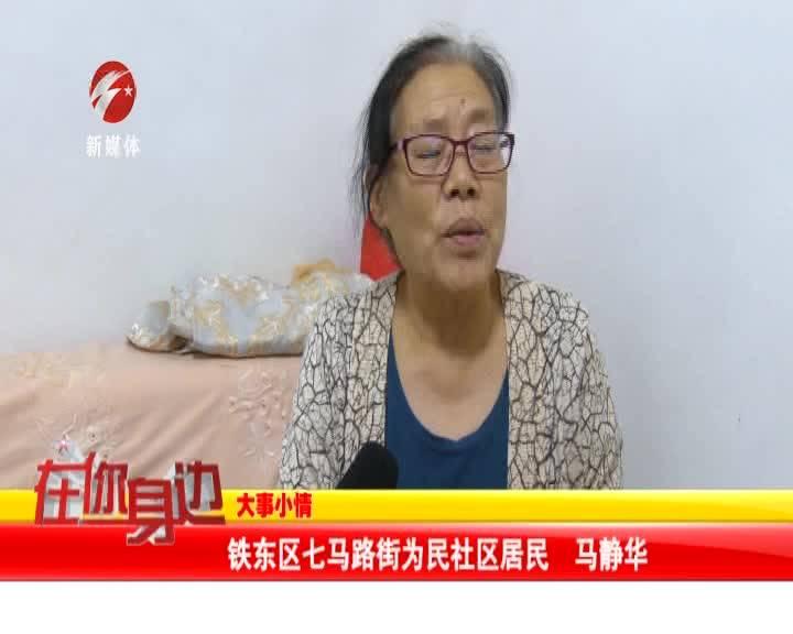 """铁东区多部门联合集中整治非法""""小锅盖"""""""