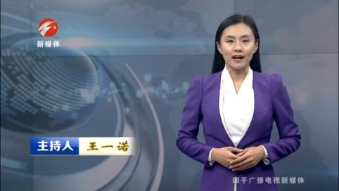新视界20201221期 双辽市司法局稳步推进公共法律服务体系建设