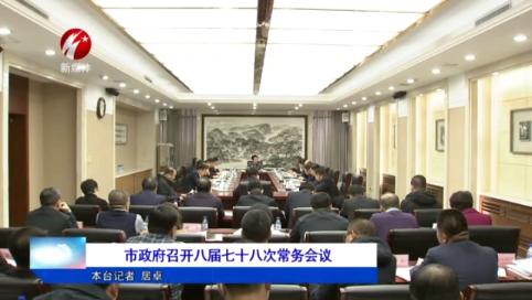 四平市政府召开八届七十八次常务会议