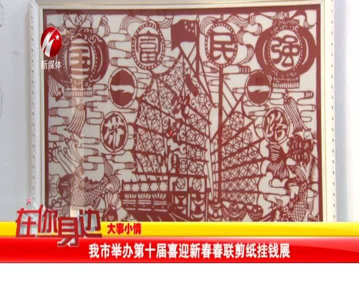 四平市举办第十届喜迎新春春联剪纸挂钱展
