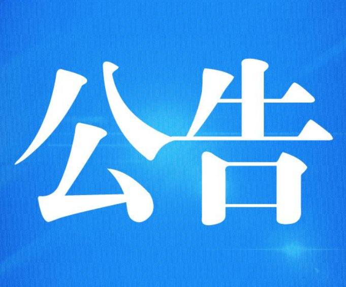 【公告】疫情防控⑫号公告