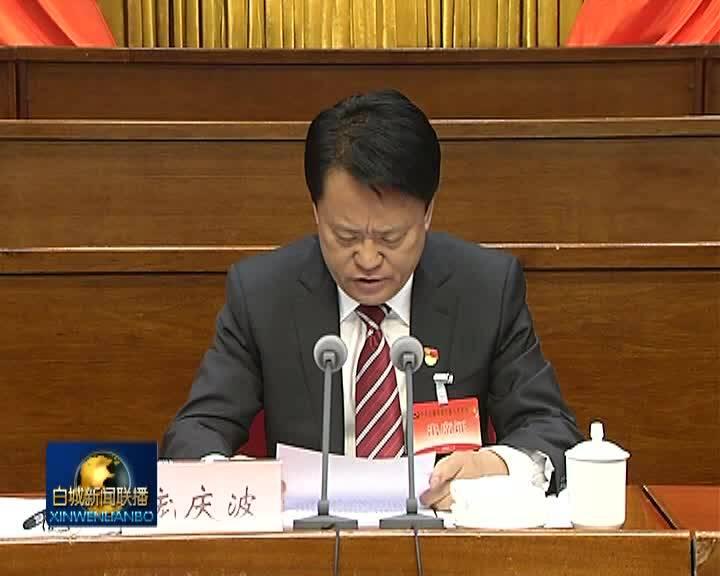 中共白城市委六届八次全体会议召开